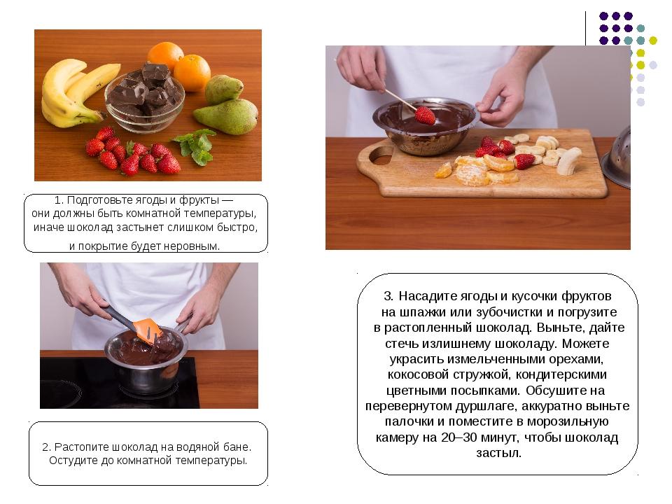 1. Подготовьте ягоды и фрукты — они должны быть комнатной температуры, иначе...