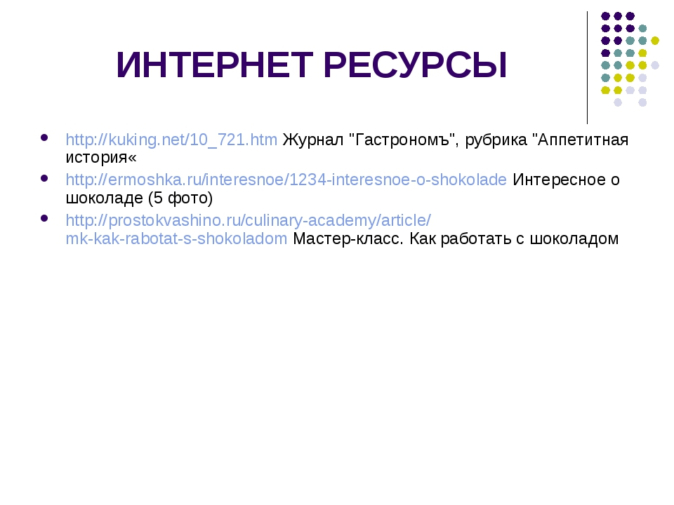 "ИНТЕРНЕТ РЕСУРСЫ http://kuking.net/10_721.htm Журнал ""Гастрономъ"", рубрика ""А..."