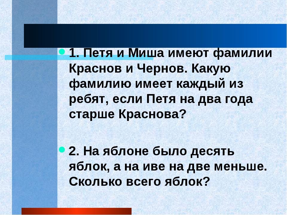 1. Петя и Миша имеют фамилии Краснов и Чернов. Какую фамилию имеет каждый из...