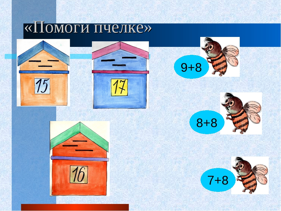 «Помоги пчелке» 9+8 8+8 7+8