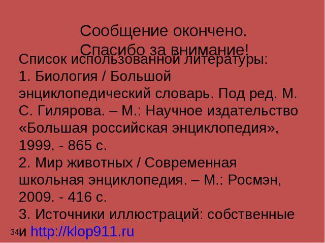 Список использованной литературы: 1. Биология / Большой энциклопедический сл...