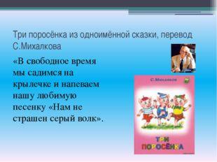Три поросёнка из одноимённой сказки, перевод С.Михалкова «В свободное время м