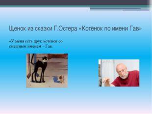 Щенок из сказки Г.Остера «Котёнок по имени Гав» «У меня есть друг, котёнок со