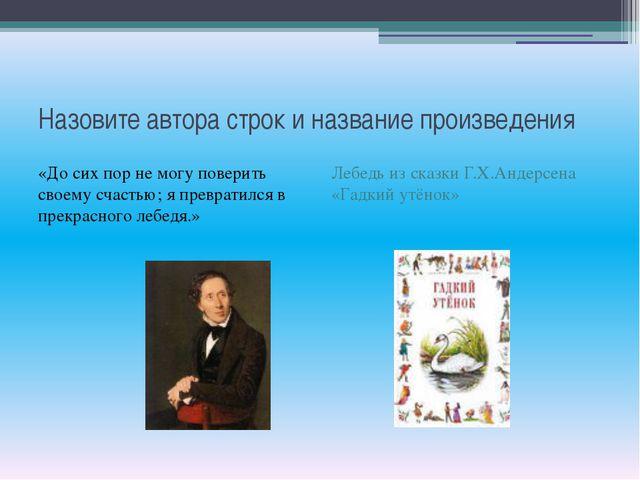 Назовите автора строк и название произведения «До сих пор не могу поверить св...