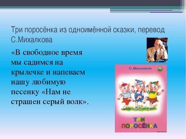 Три поросёнка из одноимённой сказки, перевод С.Михалкова «В свободное время м...
