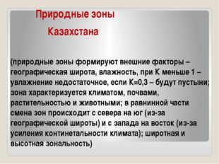 Природные зоны Казахстана (природные зоны формируют внешние факторы – геогра