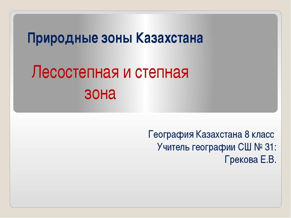 География Казахстана 8 класс Учитель географии СШ № 31: Грекова Е.В. Природн...