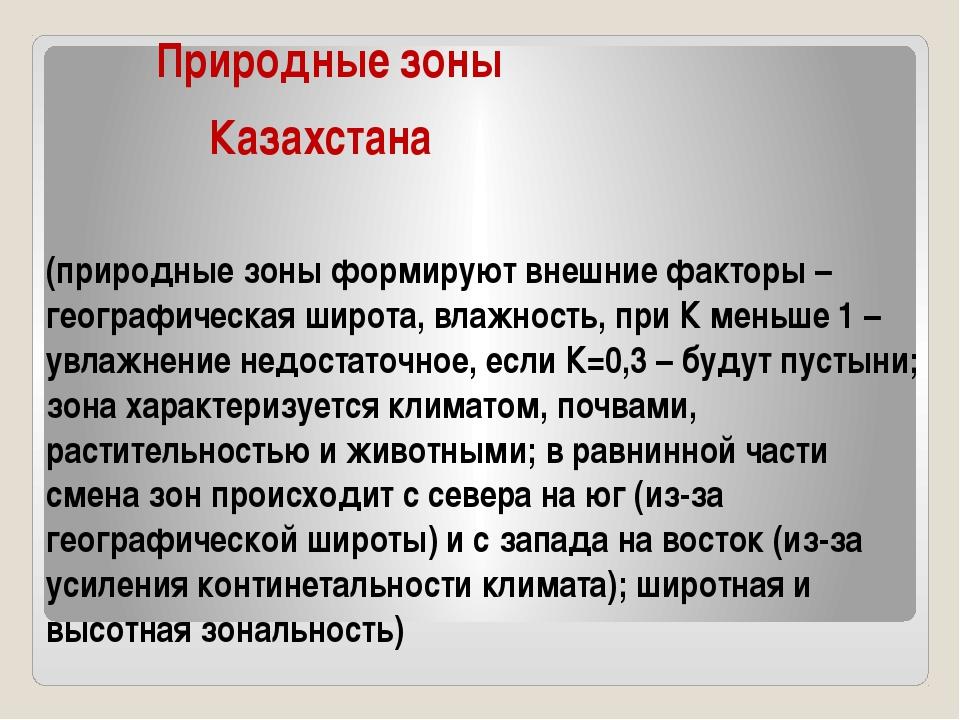 Природные зоны Казахстана (природные зоны формируют внешние факторы – геогра...