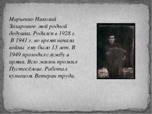 Марьенко Николай Захарович- мой родной дедушка. Родился в 1928 г. В 1941 г. в