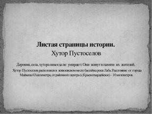 Листая страницы истории. Хутор Пустоселов Деревни, села, хутора никогда не у