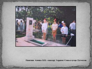 Памятник Агиенко В.М. – кавалеру 3 орденов Славы в хуторе Пустоселов