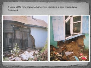В июне 2002 года хутор Пустоселов оказался в зоне стихийного бедствия.