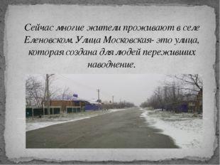 Сейчас многие жители проживают в селе Еленовском. Улица Московская- это улица