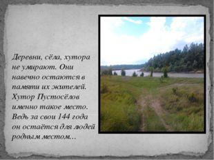 Деревни, сёла, хутора не умирают. Они навечно остаются в памяти их жителей. Х
