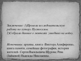 Заключение: 1)Провела исследовательскую работу по хутору Пустоселов. 2)Собрал