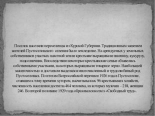 Поселок населяли переселенцы из Курской Губернии. Традиционным занятием жите