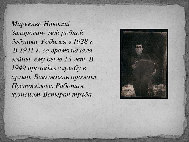 Марьенко Николай Захарович- мой родной дедушка. Родился в 1928 г. В 1941 г. в...