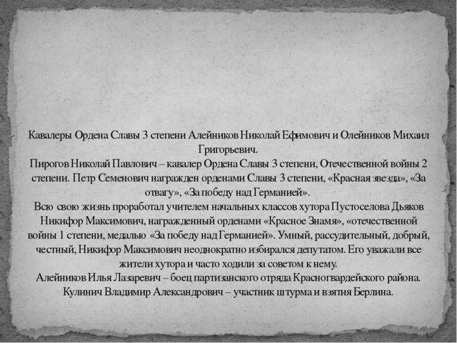 Кавалеры Ордена Славы 3 степени Алейников Николай Ефимович и Олейников Михаи...