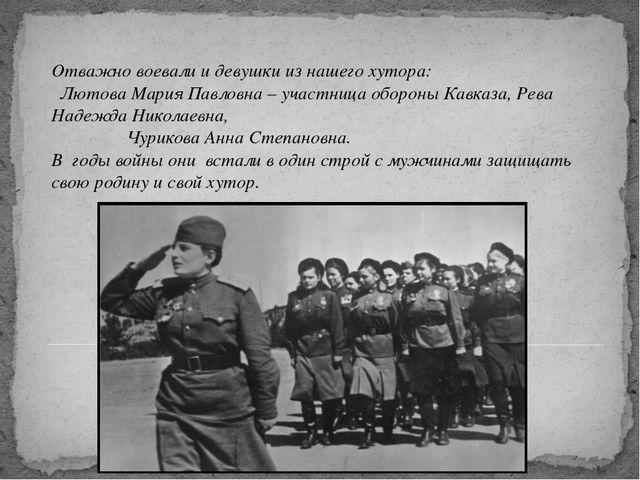 Отважно воевали и девушки из нашего хутора: Лютова Мария Павловна – участница...