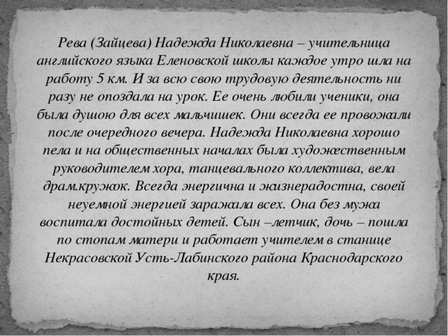 Рева (Зайцева) Надежда Николаевна – учительница английского языка Еленовской...