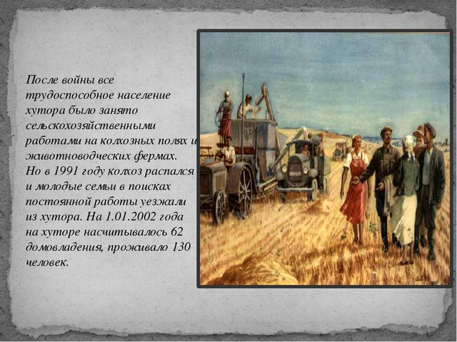 После войны все трудоспособное население хутора было занято сельскохозяйствен...