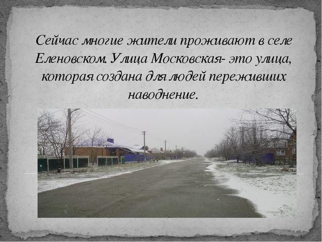 Сейчас многие жители проживают в селе Еленовском. Улица Московская- это улица...