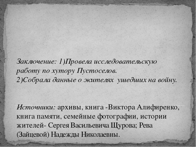 Заключение: 1)Провела исследовательскую работу по хутору Пустоселов. 2)Собрал...