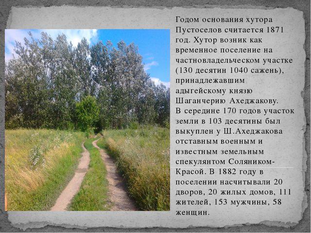 Годом основания хутора Пустоселов считается 1871 год. Хутор возник как времен...