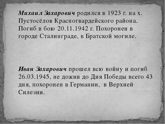 Михаил Захарович родился в 1923 г. на х. Пустосёлов Красногвардейского района...
