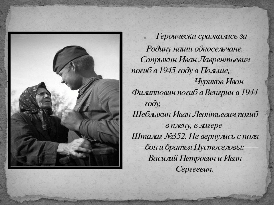 . Героически сражались за Родину наши односельчане. Сапрыкин Иван Лаврентьеви...