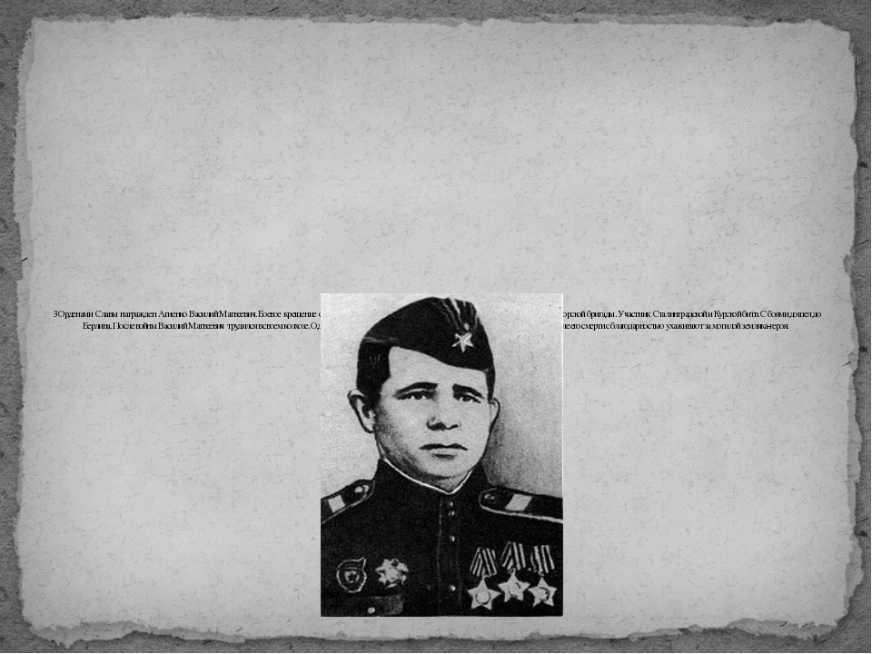 3 Орденами Славы награжден Агиенко Василий Матвеевич. Боевое крещение он пол...