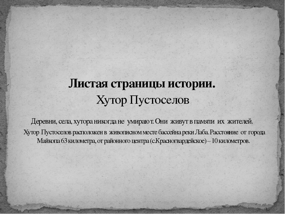 Листая страницы истории. Хутор Пустоселов Деревни, села, хутора никогда не у...