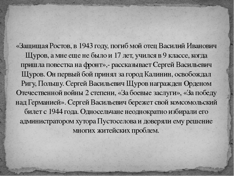 «Защищая Ростов, в 1943 году, погиб мой отец Василий Иванович Щуров, а мне ещ...