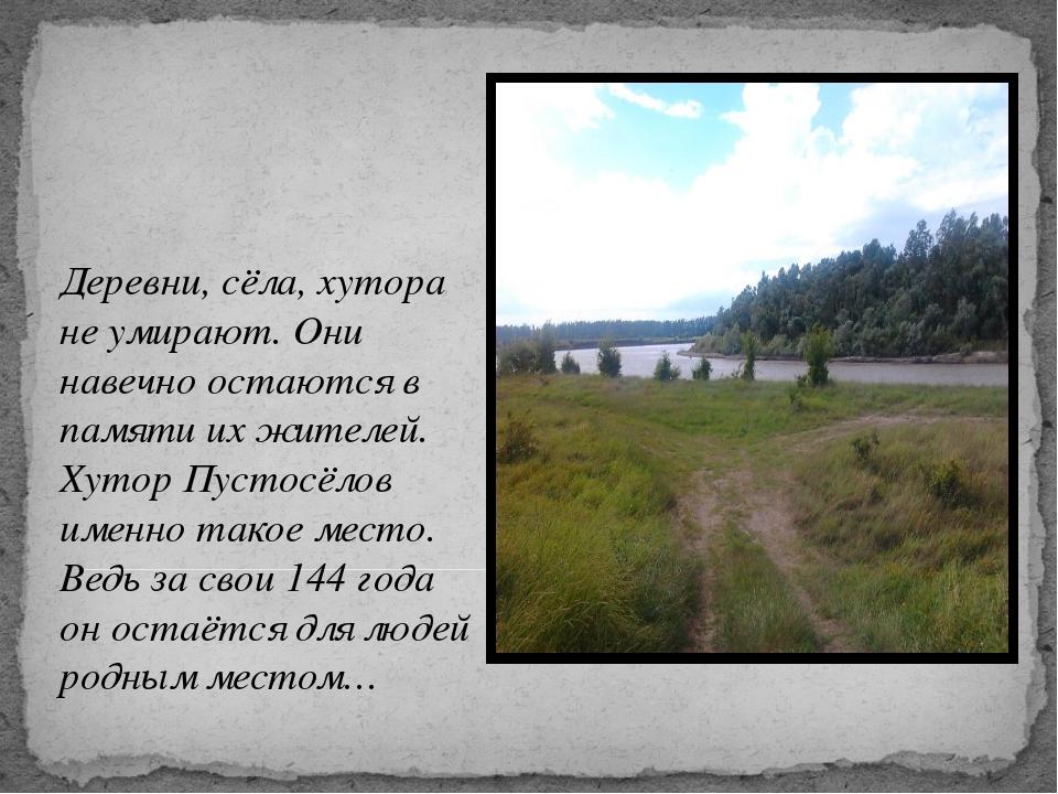 Деревни, сёла, хутора не умирают. Они навечно остаются в памяти их жителей. Х...