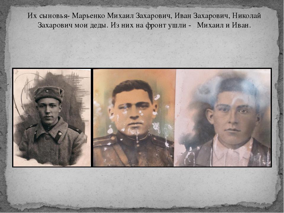 Их сыновья- Марьенко Михаил Захарович, Иван Захарович, Николай Захарович мои...