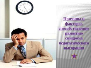 Факторы, провоцирующие синдром эмоционального выгорания.