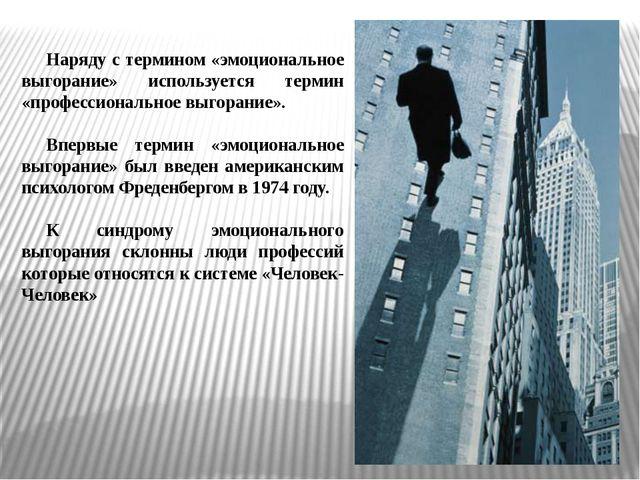 Определения синдрома эмоционального выгорания (Сидоров П.): – синдром эмоцион...