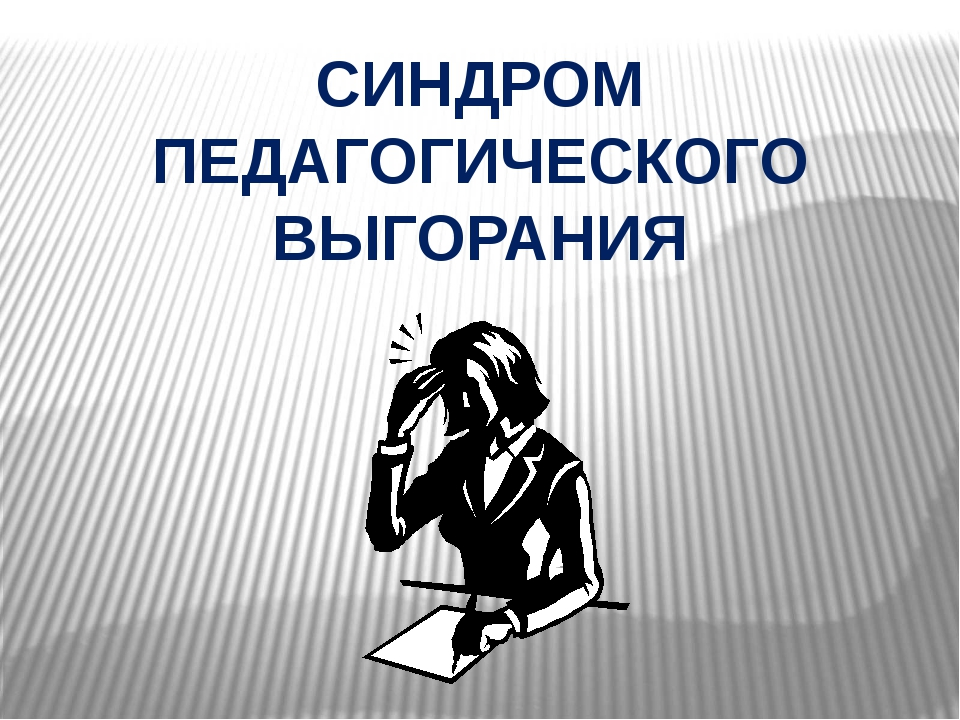 Понятие «синдром эмоциональное выгорание»