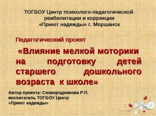 ТОГБОУ Центр психолого-педагогической реабилитации и коррекции «Приют надежды