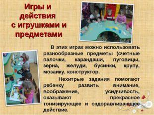 Игры и действия с игрушками и предметами В этих играх можно использовать разн