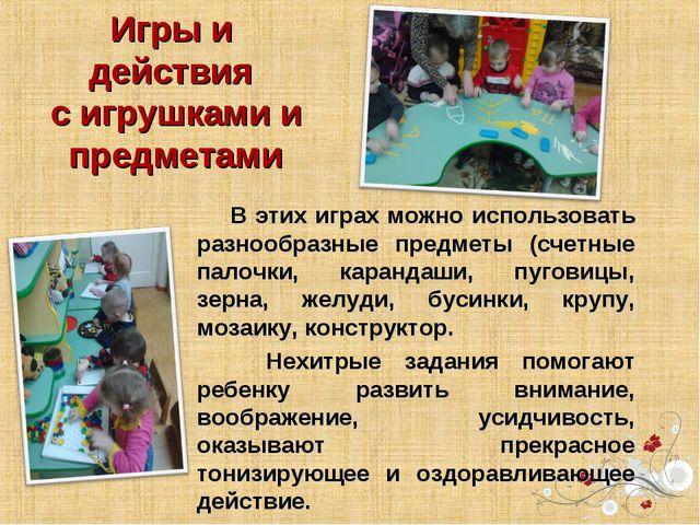 Игры и действия с игрушками и предметами В этих играх можно использовать разн...