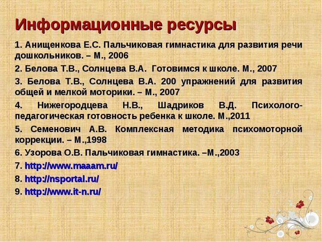 Информационные ресурсы 1. Анищенкова Е.С. Пальчиковая гимнастика для развития...