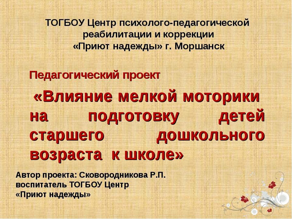 ТОГБОУ Центр психолого-педагогической реабилитации и коррекции «Приют надежды...