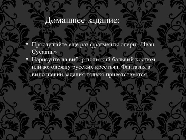 Домашнее задание: Прослушайте еще раз фрагменты оперы «Иван Сусанин» Нарисуйт...
