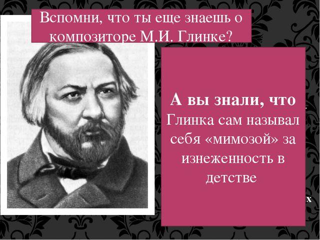 Михаил Иванович Глинка (1804 – 1857) — великий русский композитор. Автор таки...
