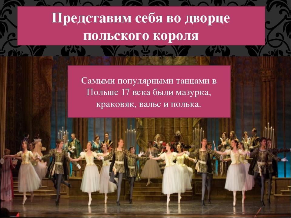 Представим себя во дворце польского короля Самыми популярными танцами в Польш...