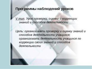 Программы наблюдений уроков V тип. Урок проверки, оценки и коррекции знаний и