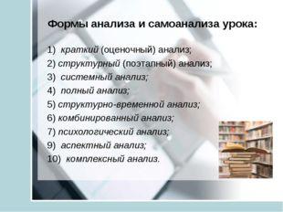 Формы анализа и самоанализа урока: 1) краткий (оценочный) анализ; 2) структур