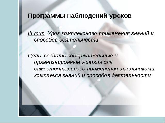 Программы наблюдений уроков III тип. Урок комплексного применения знаний и сп...