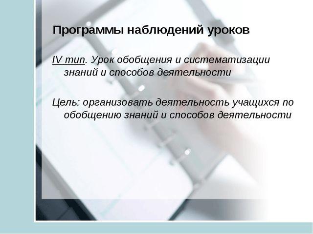 Программы наблюдений уроков IV тип. Урок обобщения и систематизации знаний и...